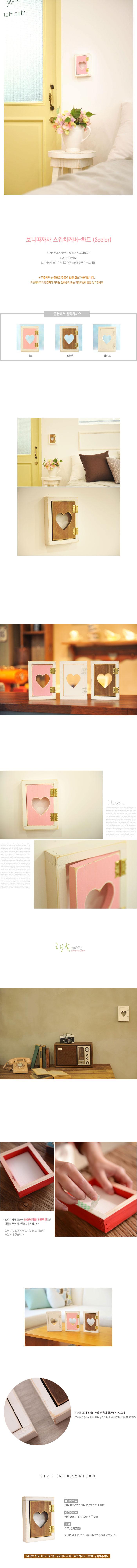 보니따까사 스위치커버-하트(3color) - 행복디자인, 10,000원, 장식/부자재, 벽장식