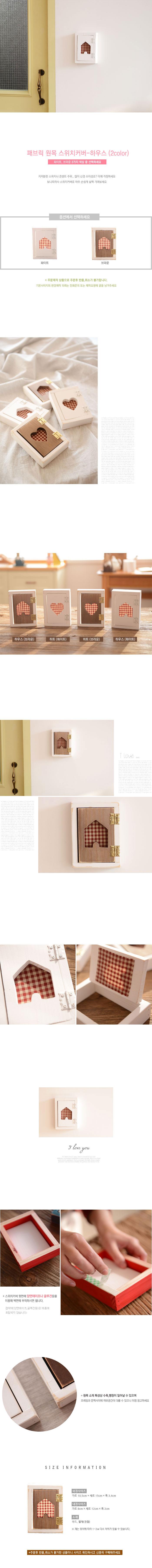 패브릭 원목 스위치커버-하우스(2color) - 행복디자인, 11,000원, 장식/부자재, 벽장식
